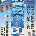【8/4〜5】第38回落合夏祭盆踊り大会が開催!ハローキティとぽこぽんくんがゲスト出演